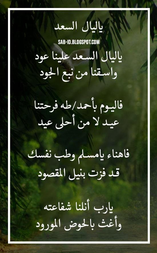 Teks Ya Layalis Sa'di | ياليال السعد