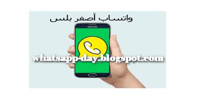تحميل واتساب بلس الاصفر التاج الملك الذهبي اخر اصدار 2020 whatsapp plus yellow
