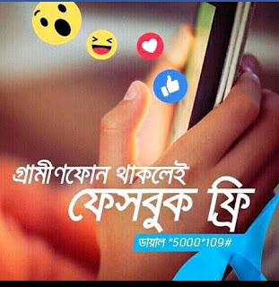 gp bonus,free, offer grameenphone, Internet, 500mb free facebook, জিপি ৫০০এমবি ফ্রী ফেইসবুক, অফার,গ্রামীনফোন বোনাস