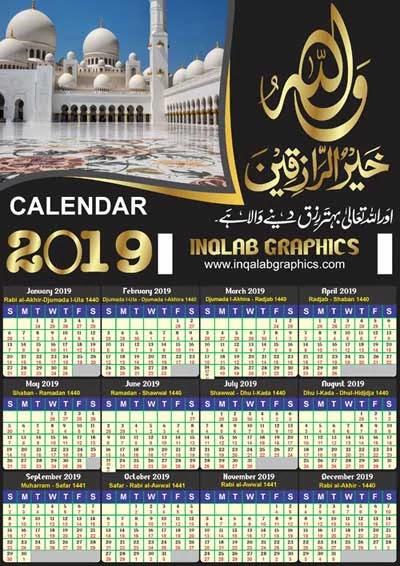 Free vector Templates Islamic Calendar 2019