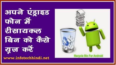 Recycle bin को अपने Android Phone में कैसे use करें ?