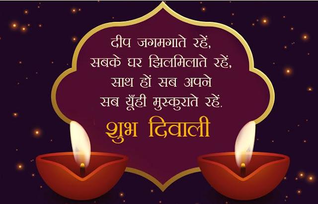 Happy Diwali Wishes in Hindi-