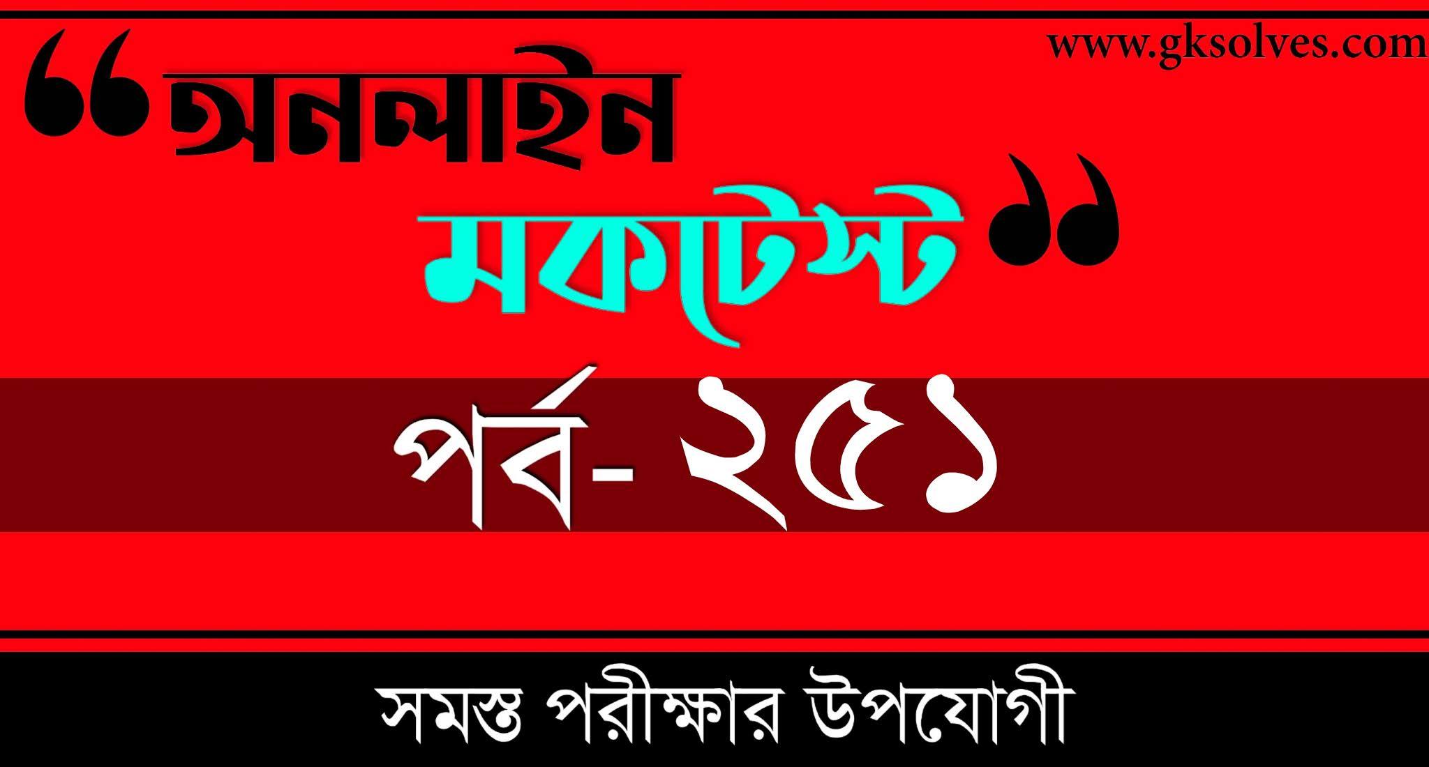 Mock Test WBP | বাংলা কুইজ | Part-251