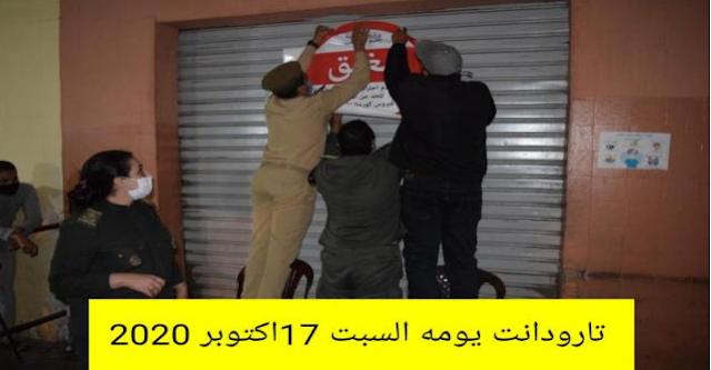 تارودانت : اغلاق 4 مقاهي لخرقها الشروط الوقائية