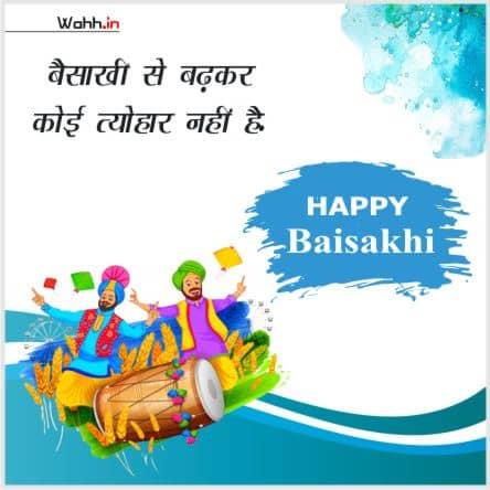 Baisakhi Messages Greetings