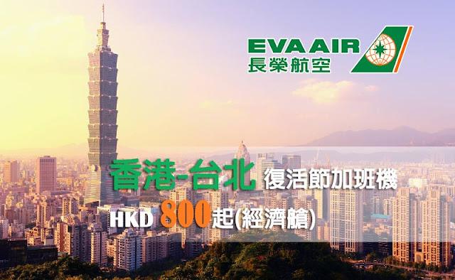復活節前後仲有加班機,長榮航空 香港飛台北HK$800起。