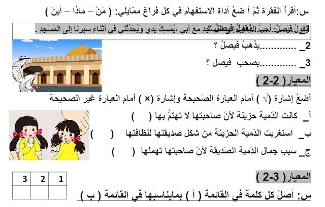 نموذج اختبار للوحدة الثانية لغة عربية للصف الثاني الفصل الثاني