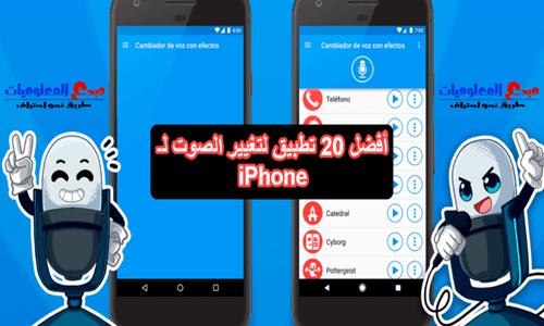 أفضل 20 تطبيق لتغيير الصوت لـ iPhone