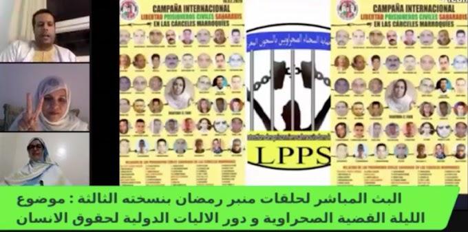 """""""Sáhara Occidental y el rol de los mecanismos internacionales de DD.HH'', título de una mesa redonda virtual organizada por la Asociación para la Protección de los Prisioneros Saharauis en las cárceles marroquíes"""