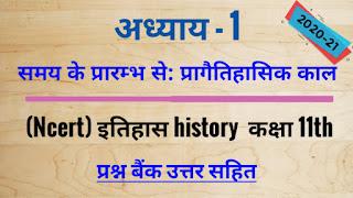 Mp board class 11th History chapter - 1 Class 11th history अध्याय 1 समय के प्रारम्भ से: प्रागैतिहासिक काल