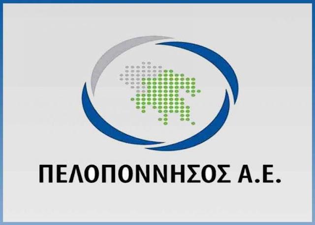 """Το μισό έλλειμμα στην """"Πελοπόννησος"""" Α.Ε. θα καλύψει η Περιφέρεια"""