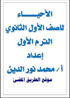 تحميل مذكرة الاحياء الجديدة للصف الاول الثانوى الترم الاول 2019 للاستاذ محمد نور الدين