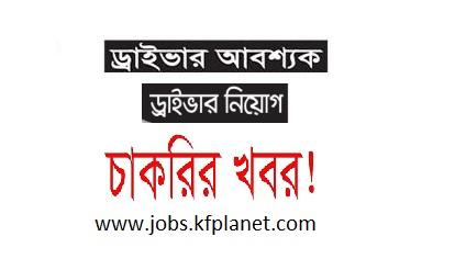 Private Car Driver job circular - প্রাইভেট কার ড্রাইভার নিয়োগ বিজ্ঞপ্তি