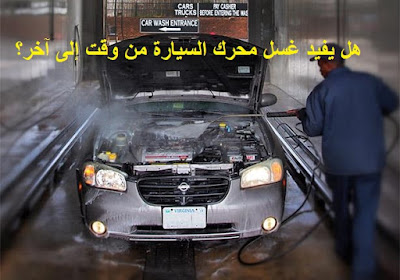 هل يفيد غسل محرك السيارة من وقت إلى آخر؟