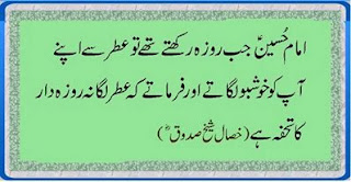 imam-hussain-farman-ramzan-mubarak