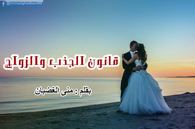 تيسير الزواج وقانون الجذب