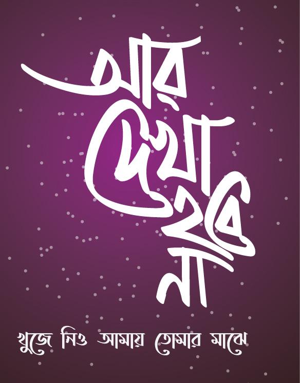 The best Bengali calligraphy design of 2020. 2020 সালের সেরা বাংলা ক্যালিগ্রাফি ডিজাইন
