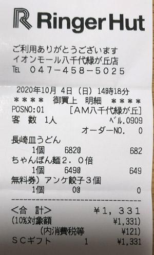リンガーハット イオンモール八千代緑が丘店 2020/10/4 飲食のレシート