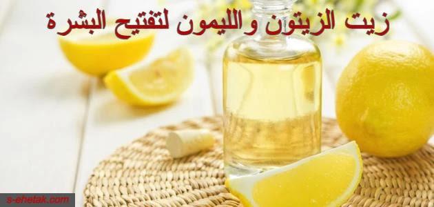 زيت الزيتون والليمون لتفتيح البشرة