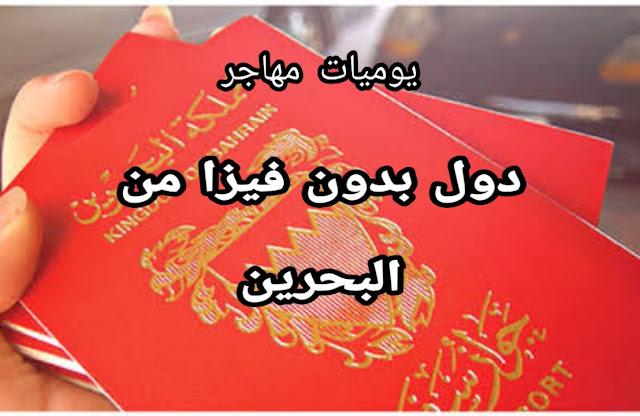 دول بدون تأشيرة للبحرينيين