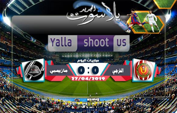 نتيجة مباراة الترجي التونسي ومازيمبي اليوم 27-04-2019 دوري أبطال أفريقيا