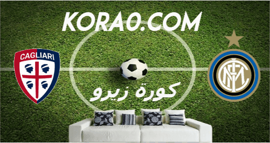 مباراة انتر ميلان وكالياري بث مباشر اليوم 26-1-2020 الدوري الإيطالي