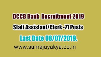 DCCB Bank Staff Assistant/Clerk Recruitment 2019 – 71 Vacancies