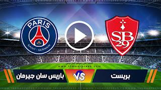 مشاهدة مباراة بريست وباريس سان جيرمان بث مباشر بتاريخ 20-08-2021 الدوري الفرنسي