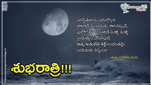 Best Telugu Inspirational Good night Quotes, wishes, messages, wallpapers free download