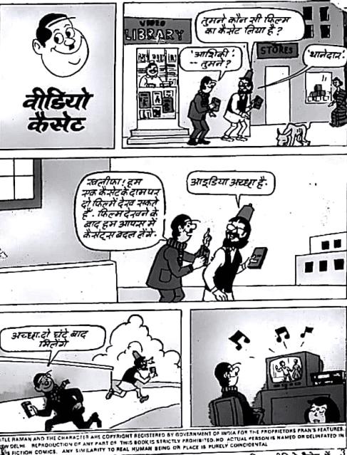 प्राण डायमंड कॉमिक्स : रमन और वीडियो कैसेट हिंदी पीडीऍफ़ बुक | Pran Diamond Comics : Raman Aur Video Cassette Hindi PDF Boook