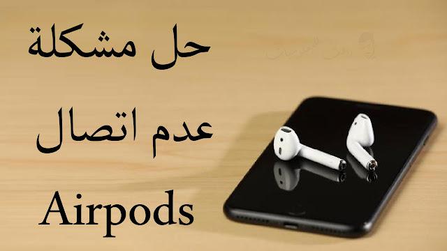 حل مشكلة سماعة الـ Airpods غير متصلة بالايفون بخطوات بسيطة