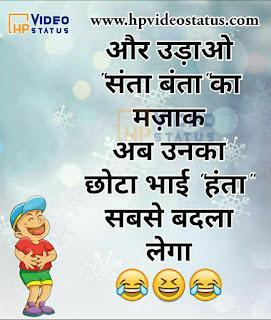 Very Funny Jokes In Hindi, Funny Jokes Status For Whatsapp