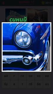 бампер и фара синего автомобиля