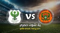 نتيجة مباراة نهضة بركان والمصري البورسعيدي اليوم الاحد بتاريخ 08-03-2020 كأس الكونفيدرالية الأفريقية