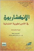 تحميل كتاب الانكشاريون في الامبراطورية العثمانية