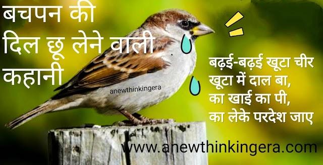 Folk Tale of Bird Ka Khau Ka Piyu Ka Le ke Pardesh Jau