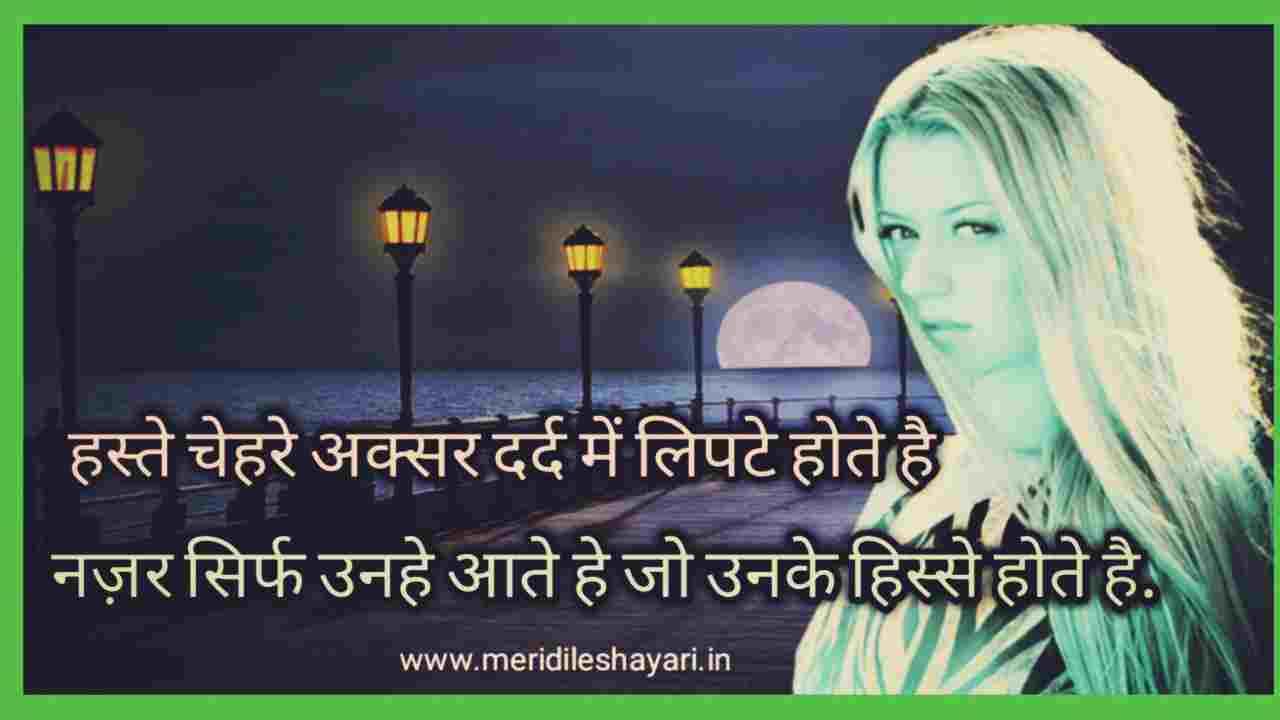 Chehra Shayari in Hindi,masoom chehra shayari in hindi, shayari on chehra in hindi, tera chehra shayari in hindi, chehra chupana shayari in hindi, chehra shayari in hindi font, chehra shayari in hindi with image.