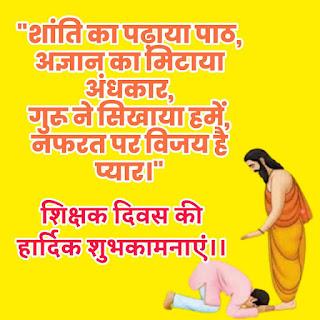 Shayari on Teacher's day in Hindi