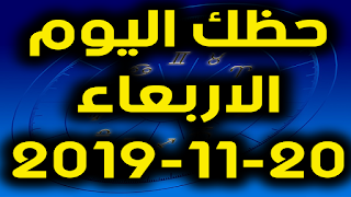 حظك اليوم الاربعاء  20-11-2019 -Daily Horoscope