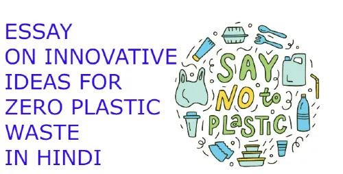 Essay On Innovative Ideas for Zero Plastic Waste hindi