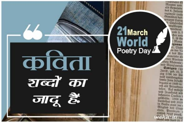 Best World Poetry Day Quotes