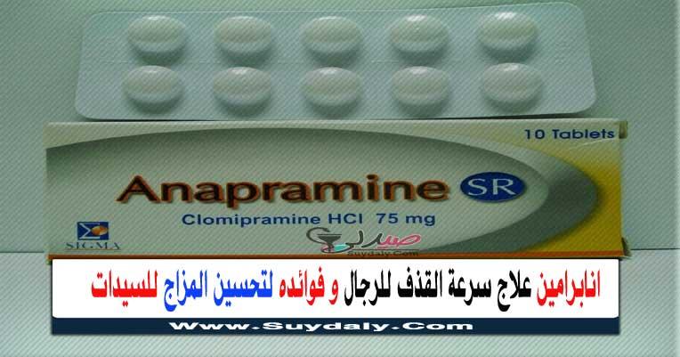 انابرامين اس ار 75 مجم Anapramine sr للقلق والاكتئاب لعلاج حالات القذف المبكر وتحسين المزاج السعر في 2020 والبديل