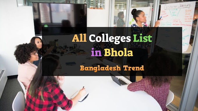 List of All Govt. and Private Colleges in Bhola 2019