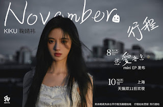 "Details on Ju JingYi new EP ""Lian'ai Gaoji"""