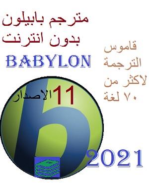 تحميل مترجم بابيلون بدون انترنت 2021 كامل Babylon 11 Download