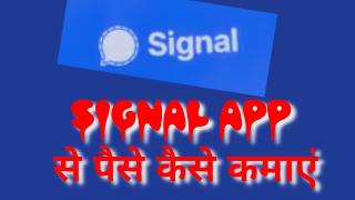 How To Earn Money On Signal App, Signal App Se Paise Kaise Kamaye