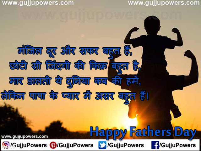 best shayari for father's day
