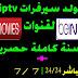 مولد سيرفرات IPTV لقنوات Bein Sports سنة كاملة + بث مباشر