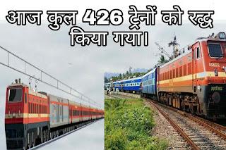 आज कुल 426 ट्रेनों को रद्ध किया गया।