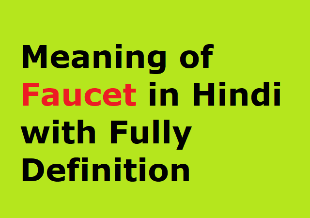 Meaning of Faucet in Hindi with Fully Definition - फ़ौसेट का हिन्दी मतलव